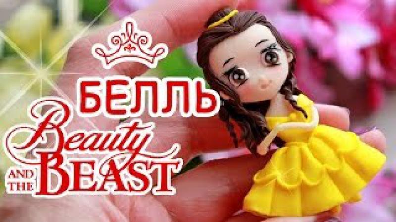 БЕЛЛЬ DIY 🌹 Красавица и чудовище 😍 Beauty and the Beast Tutorial 😻 Анна Оськина