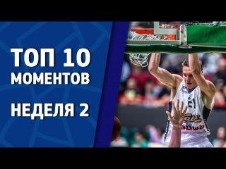 Топ 10 второй недели Лиги ВТБ
