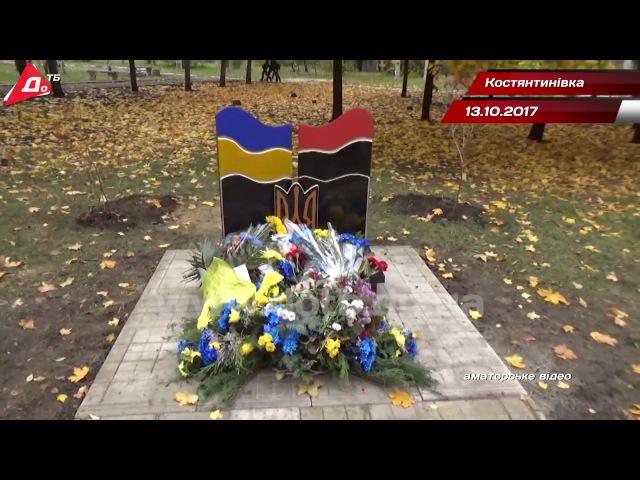 Костянтинівський пам'ятний знак загиблим атовцям відремонтують — Новини До ТеБе