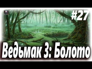 The witcher 3: Wild hunt - Что можно найти на болоте?! (Часть 27)
