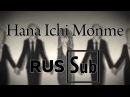 「 Hatsune Miku 」 Hana Ichi Monme「 RUS Sub 」