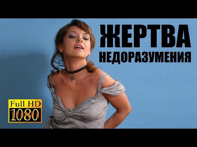 Жертва недоразумения, новый сериал, кулон мелодрама, 2017 HD