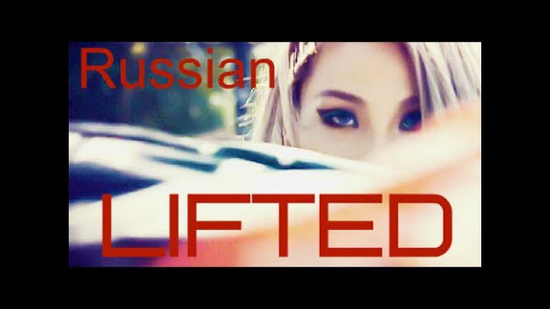 [ RUSSIAN ] CL - LIFTED COVER BY 8CHAN (short ver.)