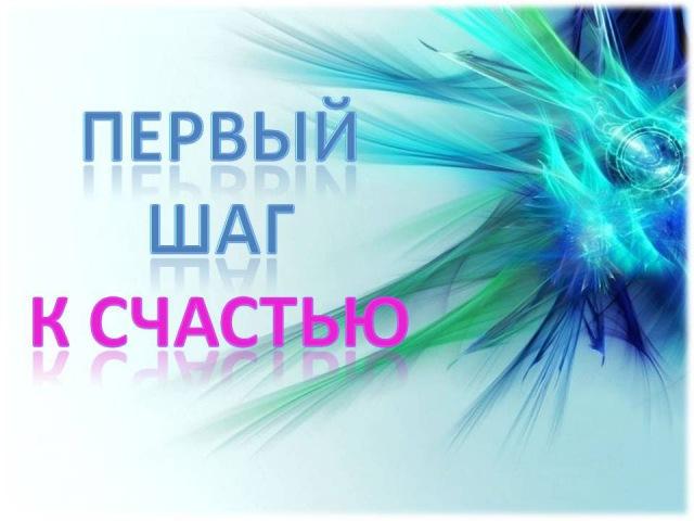 Принципы счастливой жизни 1. Контроль информации. Новости. ТВ. Негатив.