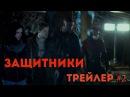ЗащитникиThe Defenders. сериал, 2017-... - Русский трейлер 2