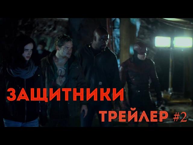 Защитники(The Defenders. сериал, 2017-...) - Русский трейлер 2