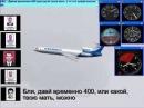 Реальная аудиозапись из чёрных ящиков. Катастрофа Ту-154 под Донецком