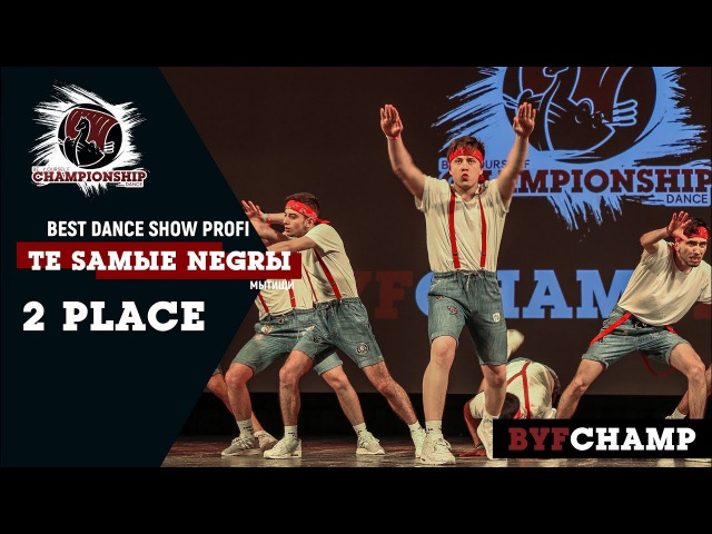 BYF CHAMP || Te Samые Negrы - 2 place ||PROFI ||