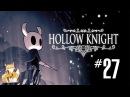 Hollow Knight - 27 - Белый дворец или ад с пилами