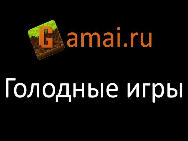 Minecraft cервер Gamai голодные игры