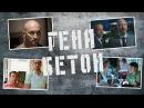 Гена-Бетон 2014 Русская криминальная комедия