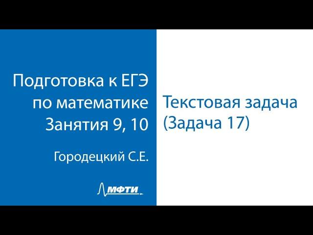 Подготовка к ЕГЭ по математике. Занятия 9, 10. Текстовая задача (Задача 17)