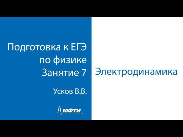 Подготовка к ЕГЭ по физике. Занятие 7. Электродинамика. Часть 1