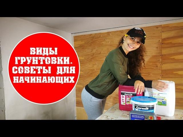 Выбор грунтовки | Грунтовка стен | Как грунтовать | Акриловая грунтовка | Дача своими руками