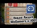 Новая Акция от WeGamers и IGG! Бесплатные Плюшки! Castle Clash 420