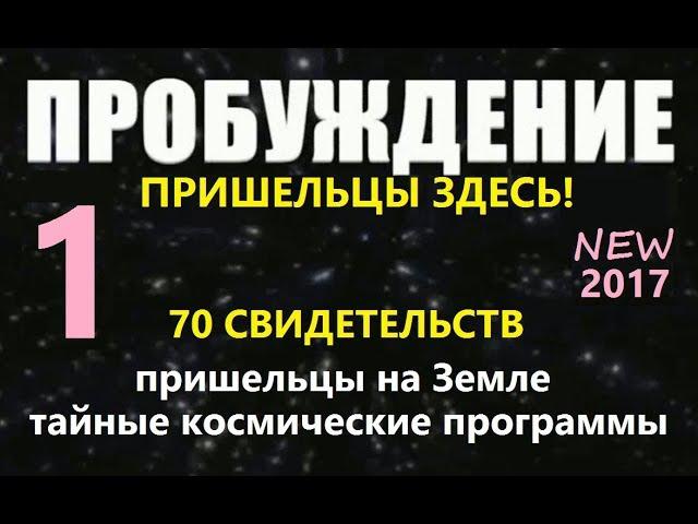 ПРОБУЖДЕНИЕ 2017 1 ч новое видео НЛО Луна Марс фильм про инопланетян пришельцы космос NASA Зона 51