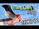 Minecraft - УЛЁТНОЕ ПРИКЛЮЧЕНИЕ (Серия 99)