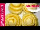 Удивительный вкус Китайские паровые булочки с сыром Легкий рецепт
