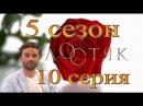 Холостяк 5 сезон 10 серия 13.05.17