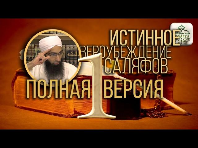 ИСТИННАЯ АКЫДА САЛЯФОВ - ВСТУПЛЕНИЕ (СЕРИЯ 1) Мухаммад Ясир
