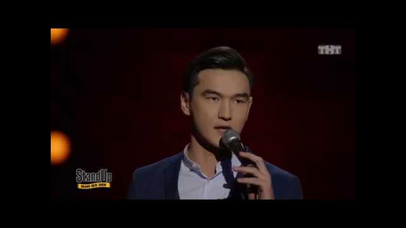 Stand Up brand new show Нурлан Сабуров о Мистер университет