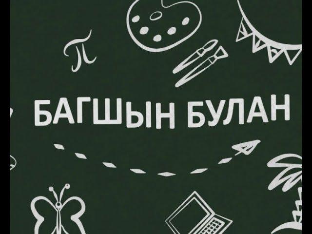 Багшын булан. Выпуск 5. Эфир от 18.10.2017