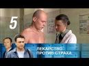 Лекарство против страха 5 серия (2013) HD 1080p