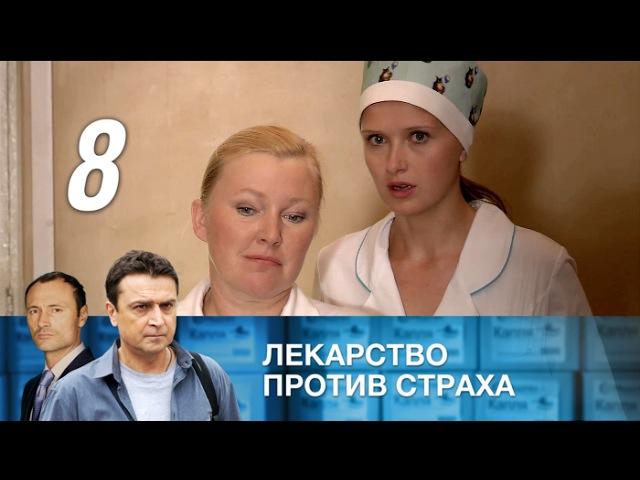 Лекарство против страха - 8 серия
