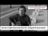 Песня студентов-археологов Владимир Высоцкий