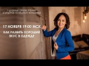 Гардероб успешной женщины / 17 ноября / 19.00 Мск / Урок 5