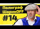 СЕРЕГА рассказал правду про Х-ФАКТОР. Чотке шоу #14