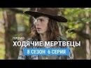 Ходячие мертвецы 8 сезон 6 серия Русское промо