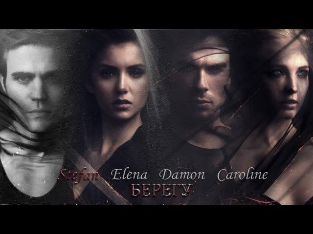 Stefan/Elena/Damon/Caroline - БЕРЕГУ [AU] ( часть 2 )