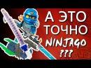НИНДЗЯГО ОРУЖИЕ и Китайское Лего Самоделки из конструктора и подделка LEGO NINJAGO