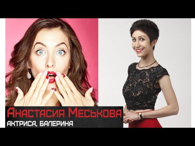 Анастасия Меськова - о Сладкой жизни, Филине , Волочковой и благотворительности...