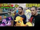 Пони в нашем мире (сезон 2, эпизод 4) [ОЗВУЧКА] 16 / Pony meets World - S2, E4 (MLP in real life)