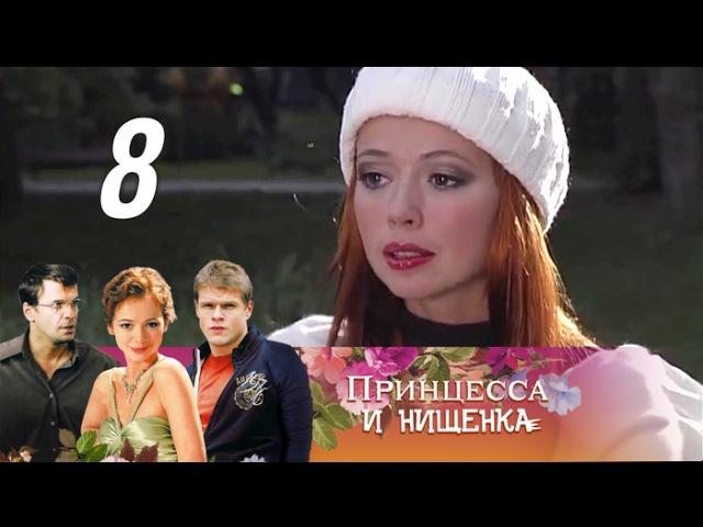 Принцесса и нищенка. 8 серия. Комедийная мелодрама (2009)