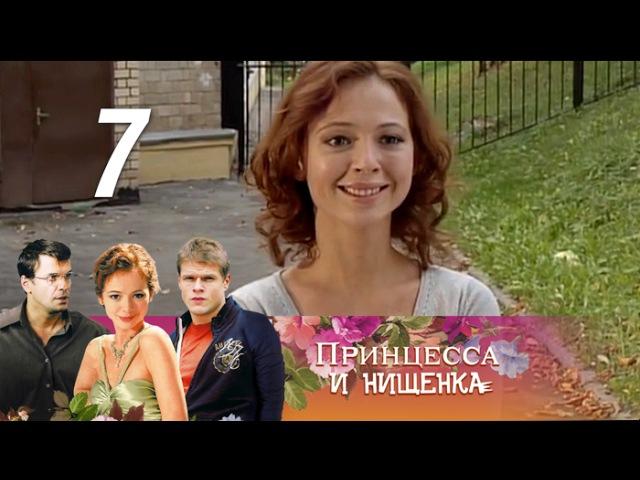 Принцесса и нищенка. 7 серия. Комедийная мелодрама (2009)