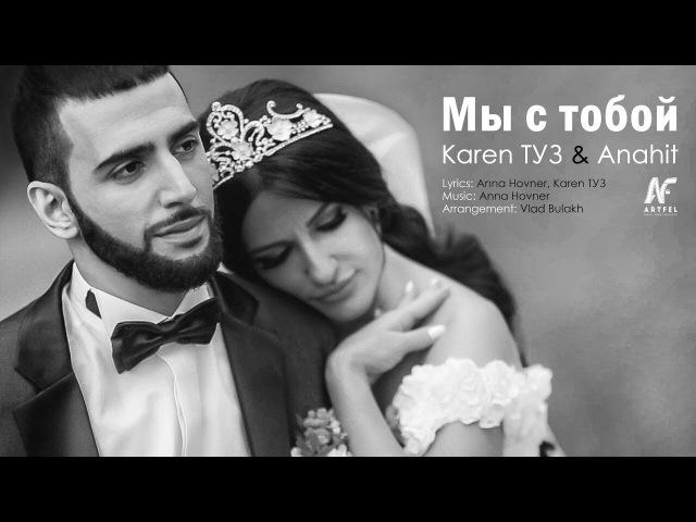 Karen ТУЗ Anahit Мы с тобой