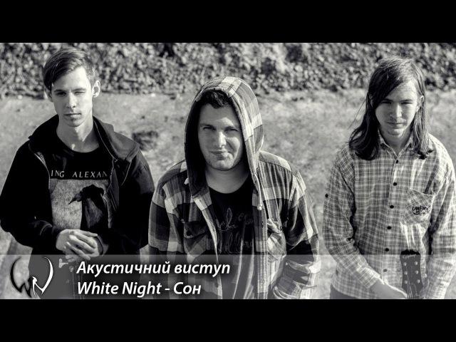 White Night - Сон (Акустичний виступ 01.10.2017р)