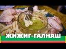 Чеченские галушки - жижиг галнаш | Быстро, вкусно и полезно!