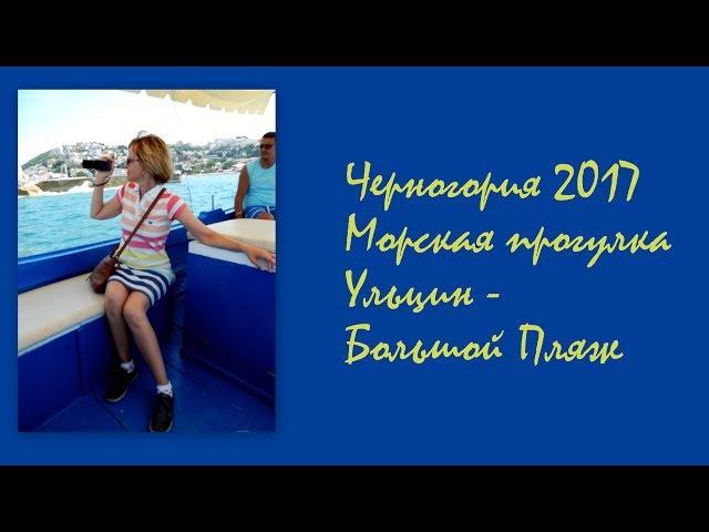 Ульцин - Большой Пляж (Велика Плажа). Морская прогулка. Черногория 2017