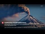 Ключевская сопка выбросила столб пепла высотой 5,5 км над уровнем моря