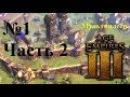 Age of Empires III (Мультиплеер) - №1 (часть 2). МЫ ПОБЕДИЛИ УРА-А-А