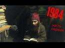 1984 (аудиокнига)
