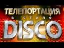 New Retro Disco 80 х Телепортация в стиле Disco 80 х 2017 часть 3