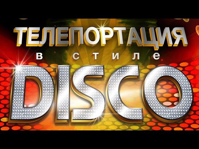 New-Retro Disco 80-х (Телепортация в стиле Disco 80-х) 2017 (часть 3)