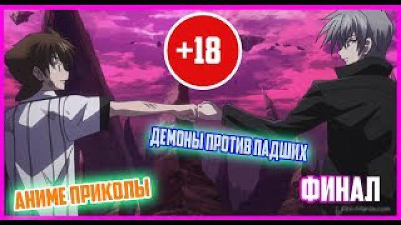 18.(Финал)Старшая Школа: Демоны против Падших-Прикольные моменты 7「Озвучка Metalrus」