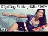 Best Hip Hop Black &amp Trap Electro Twerk Club Mix 2017 Party RnB Urban Club Dance Music #39