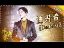 Mandarin/Italian cover : Confessa (Adriano Celentano) Diva Dance (5th Element movie)